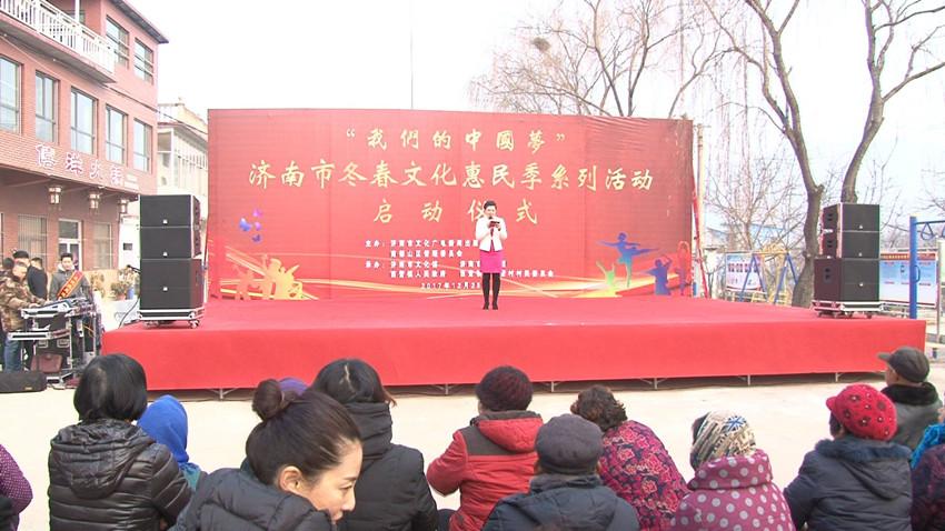 济南冬春文化惠民季活动启动 持续2018年3月底