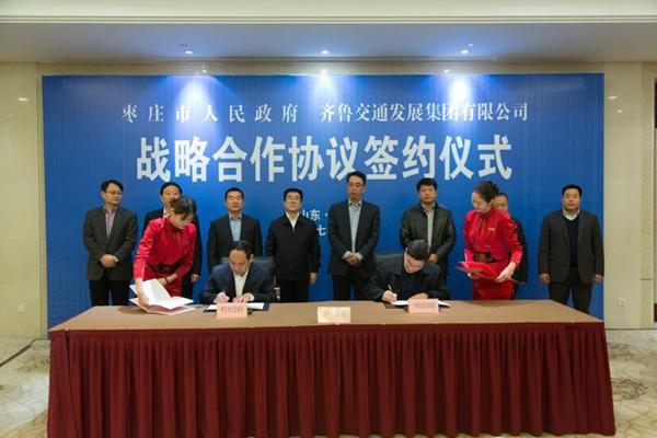 枣庄市人民政府与齐鲁交通发展集团签署战略合作协议