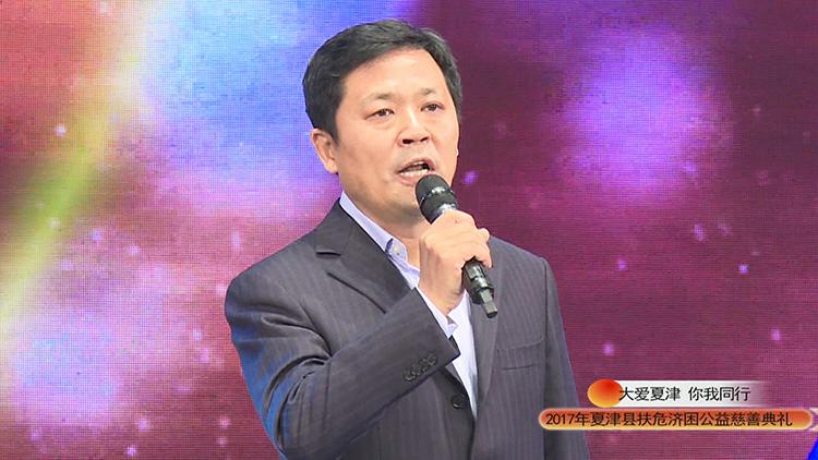 夏津县委书记才玉璞:慈善事业热度决定区域发展温度