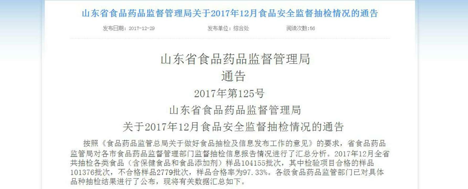 山东食药监12月食品安全抽检情况 样品合格率97.33%