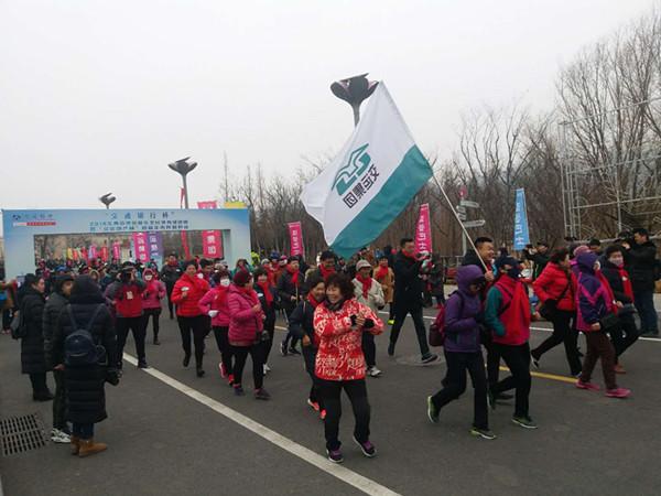 青岛:3000名市民相约世博园 跑步健身迎新年