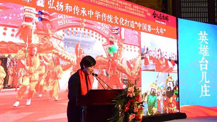 台儿庄古城旅游集团2017答谢会暨2018战略合作签约仪式召开