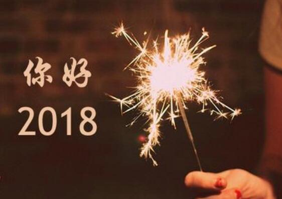 再见2017,你好2018!这样跨年才能刷爆朋友圈!
