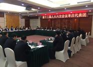 郭树清参加枣庄代表团审议 强调树立四个意识推动经济社会健康发展