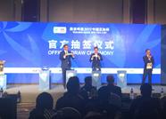 2017中国足协杯64强抽签仪式举行 64支球队参赛