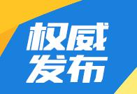 权威发布 | 赵润田同志辞去山东省副省长职务