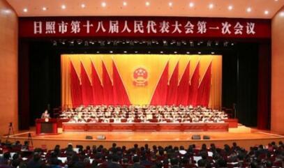 日照市十八届人大一次会议举行第二次全体会议