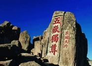 开局话改革 聚焦地方两会丨泰安大力发展服务业 打造山岳旅游名片