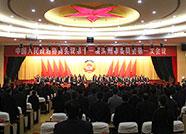 滨州市政协十一届一次会议胜利闭幕