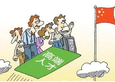山东:建立健全外国人才资源供求机制、竞争机制