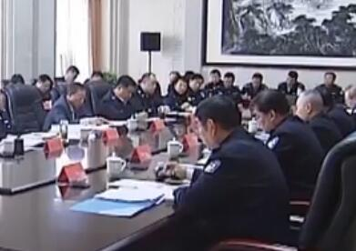 """山东省公安厅传达学习全国""""两会""""精神"""