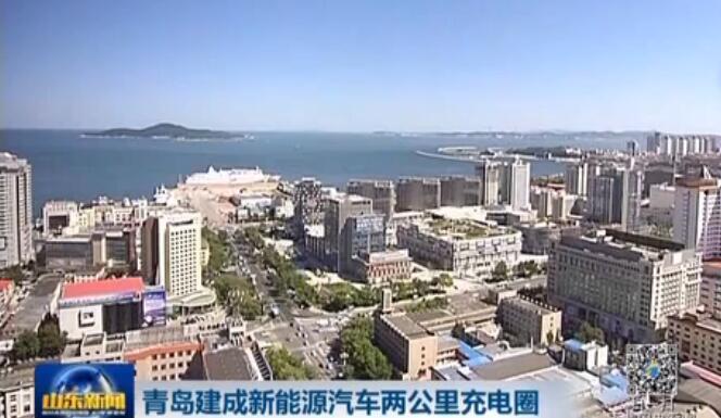 倡导城市绿色出行 青岛建成新能源汽车两公里充电圈