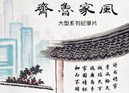 山东卫视首推《齐鲁家风》系列纪录片 追溯齐鲁文化渊源