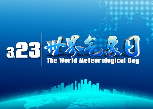 纪念世界气象日 泰安市县气象部门免费开放半天