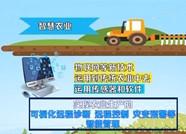 """【开春话改革:供给侧 农业策】""""智慧农业""""成为未来农业代名词"""