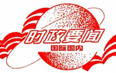 济南市第十一次党代会主席团举行第一次会议