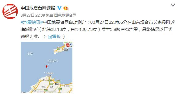 烟台市长岛县海域发生3.7级地震 震源深度9千米