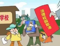 青岛下月起开展为期3个月的反校园欺凌、暴力专项整治行动