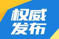 枣庄7人因违规收送礼金等违纪问题被纪委通报