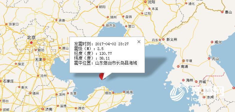 烟台长岛县海域发生2.5级地震