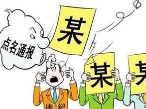 聊城通报4起惠农领域违纪问题 村支书违规套取小麦直补款被处分