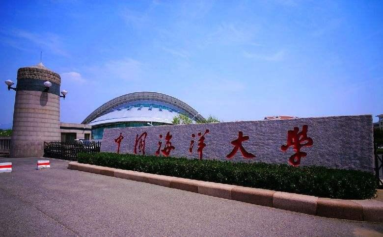 中国海洋大学公布一流大学建设方案 重点建设5大学科群