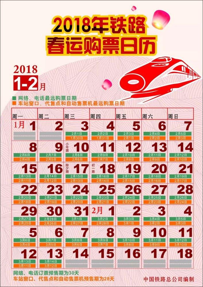 春运火车票今起开售 网络和电话订票时间为6:00至23:00