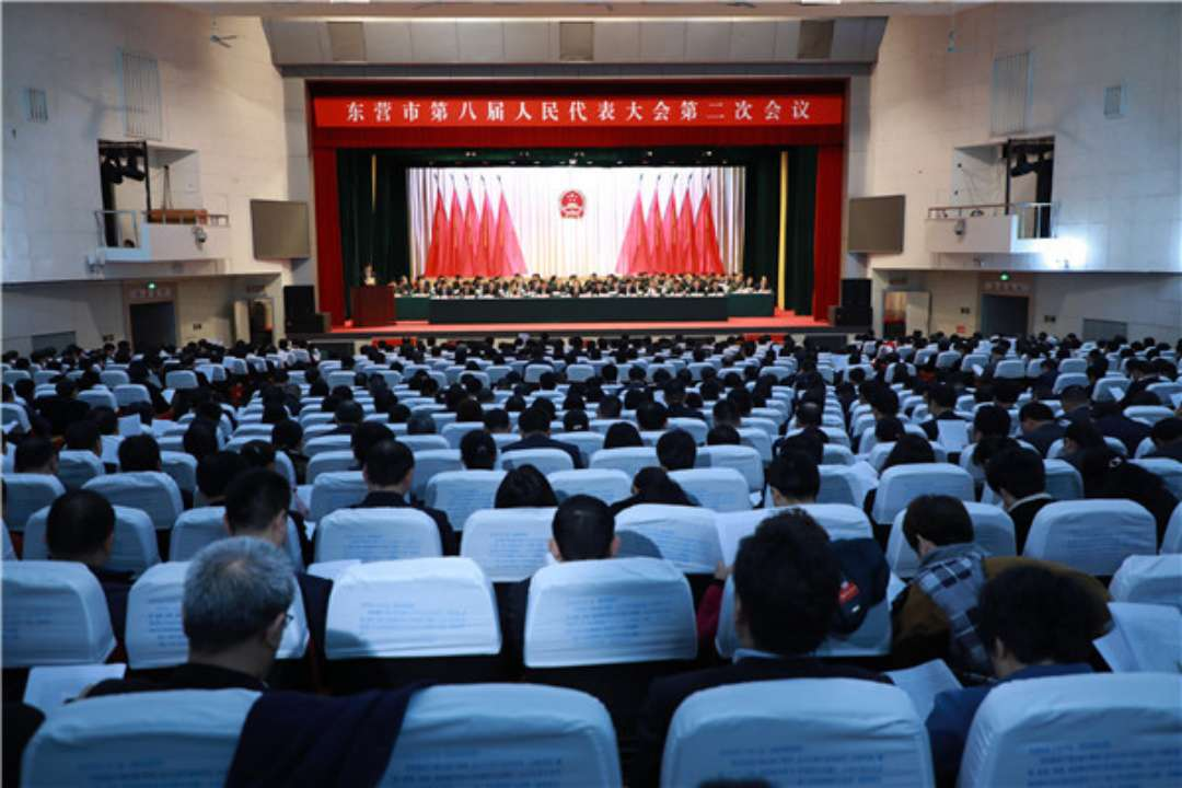 东营市第八届人民代表大会第二次会议开幕