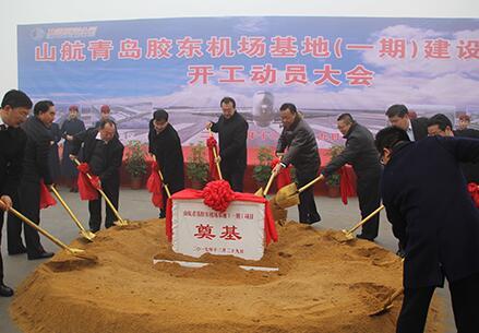 山航青岛胶东机场基地正式开工建设 2019年建成启用