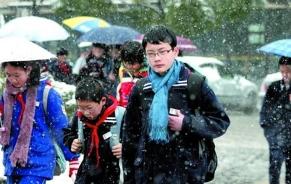 受降雪影响 任城区各学校1月5日上午停课半天