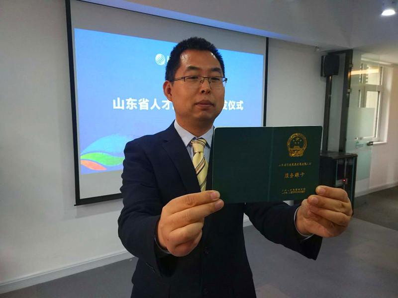 """青岛国际院士港迎来首张""""省级高层次人才服务绿卡"""""""