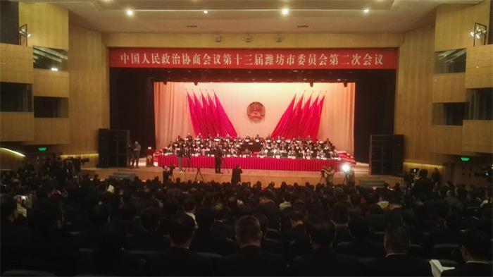 潍坊市政协十三届二次会议隆重开幕