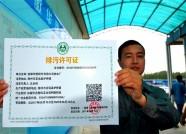 潍坊42家企业核发排污许可证,注意两类许可证领取方式不同