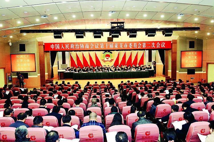 莱芜市政协十届二次会议隆重开幕