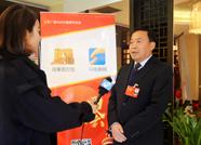 聚焦泰安两会|刘兆泉:农产品质量可追溯 让百姓吃的安心