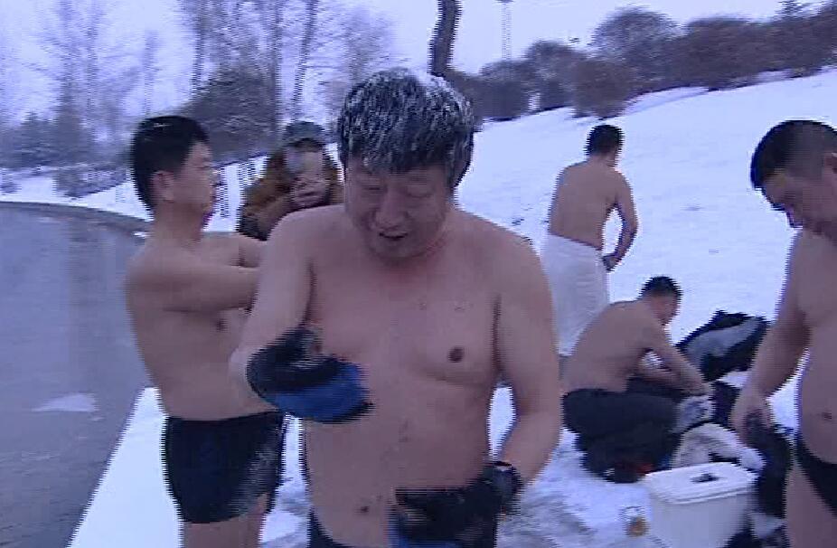 33秒丨大写的服!菏泽冬泳爱好者穿短裤洗雪浴