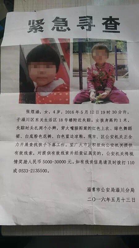 淄川4岁女童张煜涵失踪死亡案 被告一审被判死缓