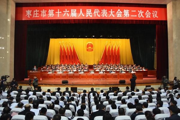 枣庄市十六届人大二次会议开幕 李峰作政府工作报告