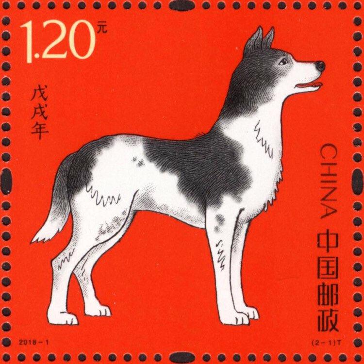 狗年特种邮票首发 一起来看看国外狗年票长啥样