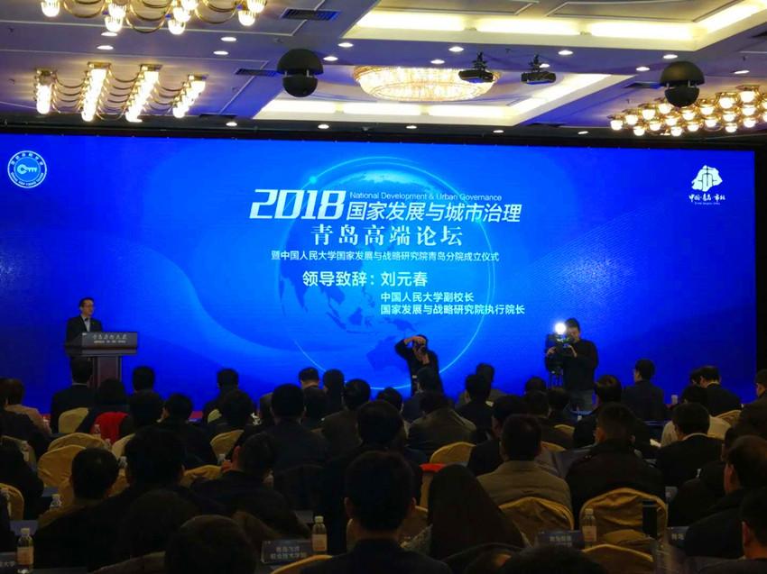 中国人民大学国家发展与战略研究院青岛分院成立
