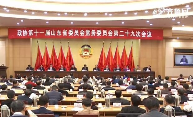 山东省政协十一届常委会第二十九次会议闭幕