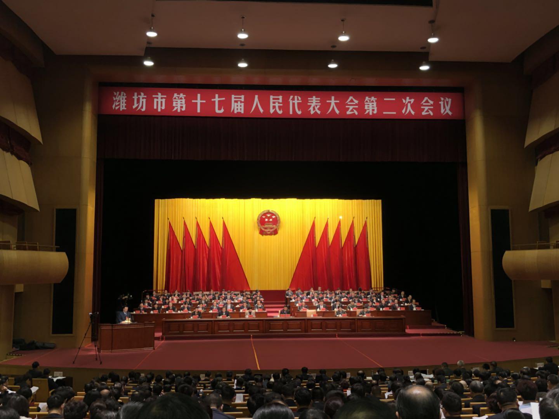 潍坊市十七届人大二次会议举行第二次全体会议