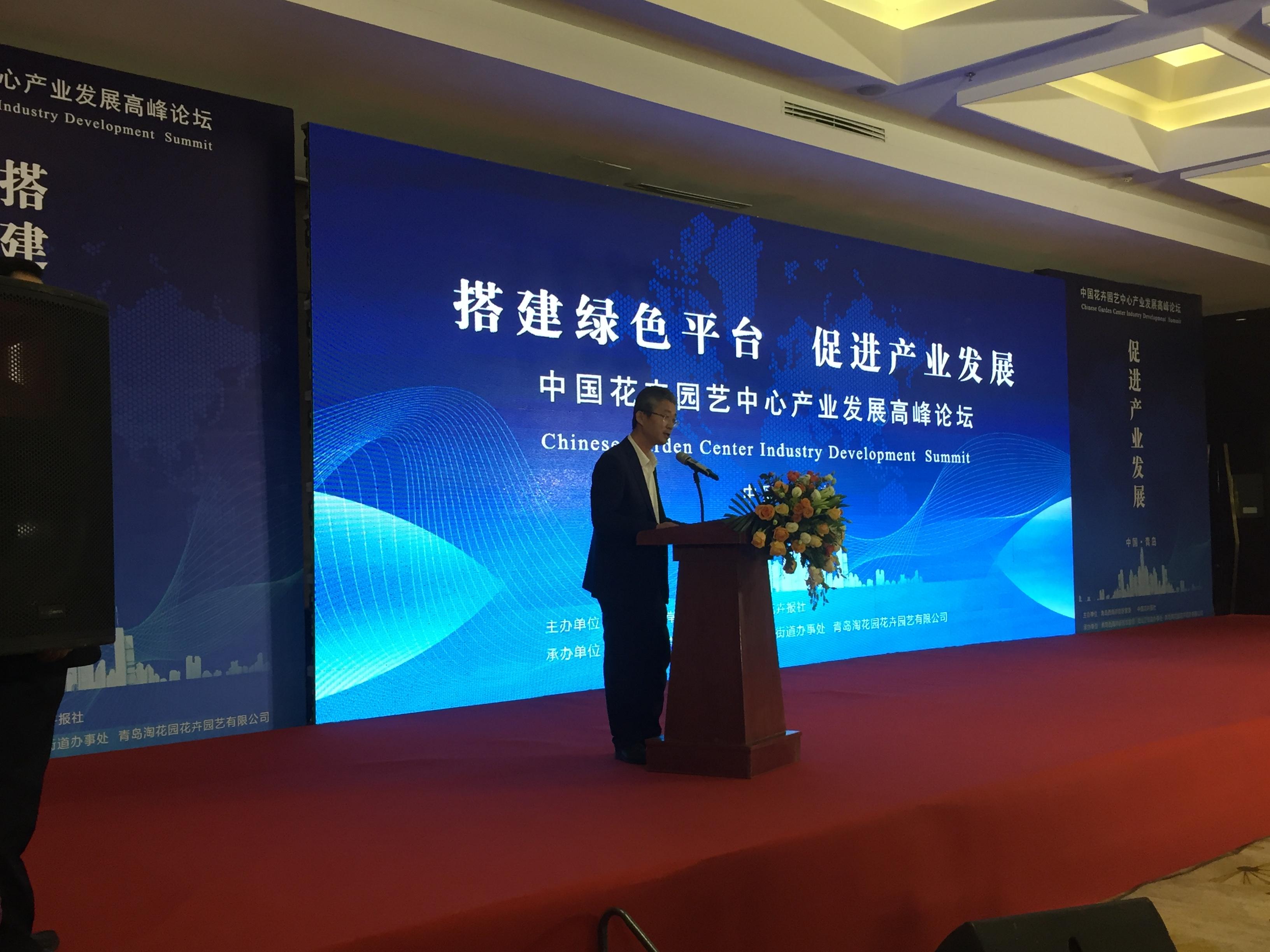 2018首届中国花卉园艺中心产业发展高峰论坛在青岛西海岸新区举行