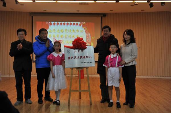 山东省曲艺艺术传承中心在青岛揭牌成立