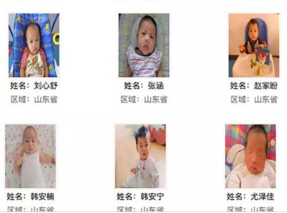 687名被解救儿童急寻亲人!有135个山东娃(附名单照片)