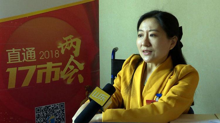 聚焦潍坊两会 | 委员刘晓清:关注残疾人学习成长