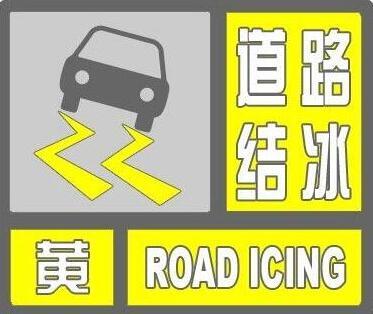 海丽气象吧 | 山东发布道路结冰黄色预警!这15条高速路口已封闭