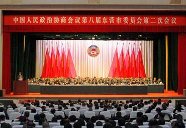 政协第八届东营市委员会第二次会议胜利闭幕