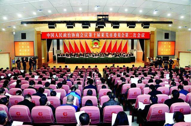 莱芜市政协十届二次会议胜利闭幕