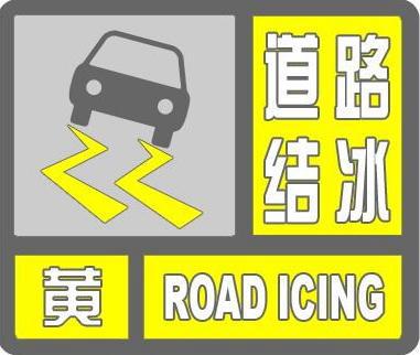 日照市区迎来新年首场雪 发布道路结冰黄色预警